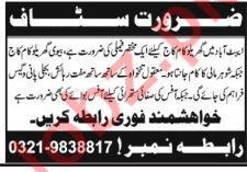 House Staff Jobs Opportunity in Abbottabad 2018