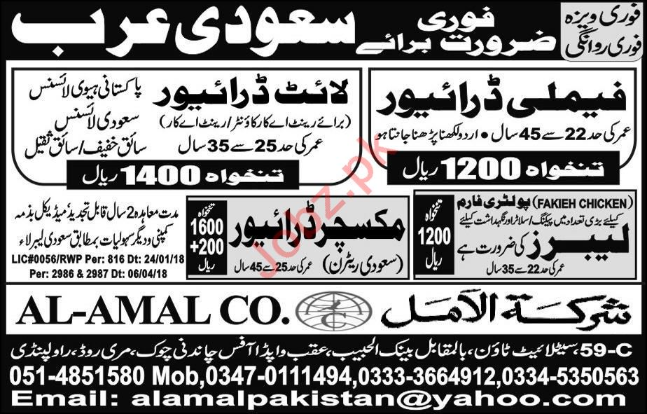 Family Driver, LTV Driver & Labors Jobs 2018