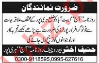 Daily Aaj Newspaper Jobs 2018 for News Reporters