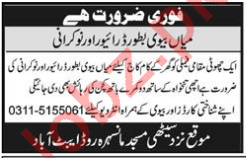 Driver & Servant Jobs For House In Abbottabad KPK