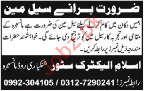 Sale Man Job 2018 For Shop in Manshera KPK