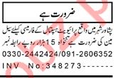 Salesman Jobs 2018 For Hospital in Peshawar KPK