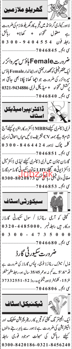 Female House Keepers, MBBS Doctors Job Opportunity