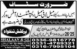 Male / Female Receptionists Job in Shalaan & GL