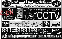 CCTV Operators and HTV / LTV Drivers Job in UAE