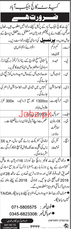 Cadet College Jacobabad Principal Jobs