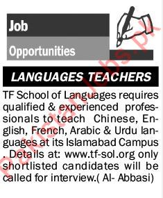TF School System Islamabad Jobs 2018 for Language Teacher