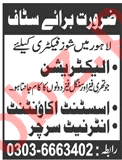 Electrician, Assistant Accountant & Internet Searcher Jobs