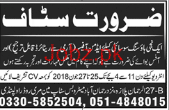 Admin Officers and Office Boys Job in Housing Society