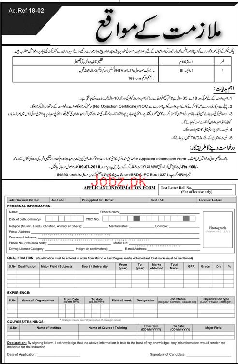 Public Sector Organization HTV / LTV Drivers-III Jobs