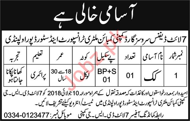 Combine Military Transport Store Depot Rawalpindi Jobs 2018