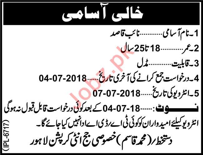 Anti Corruption Lahore Job 2018 For Naib Qasid