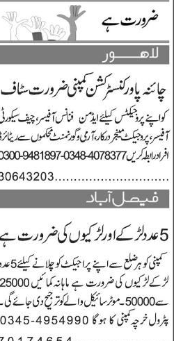 Security Officers, Finance Officers Job Opportunity