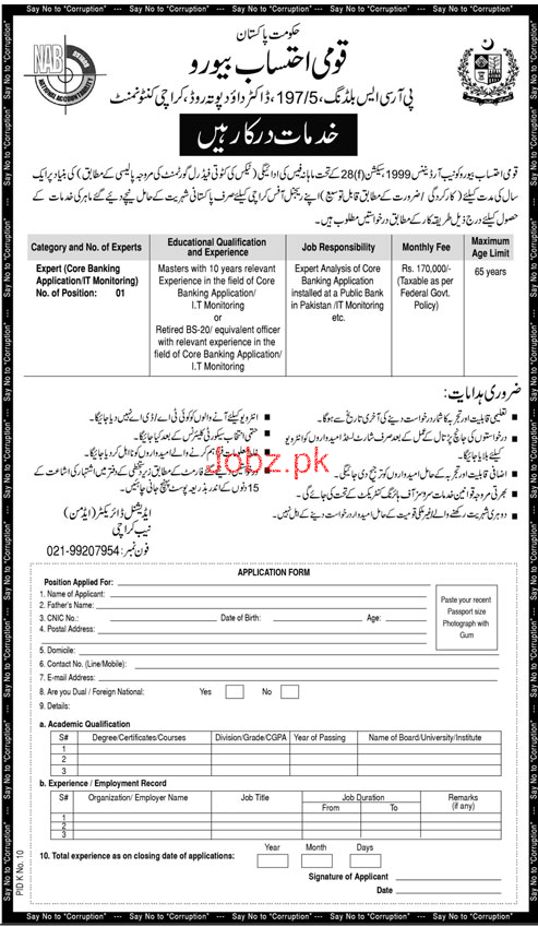 National Accountability Bureau NAB Jobs 2018