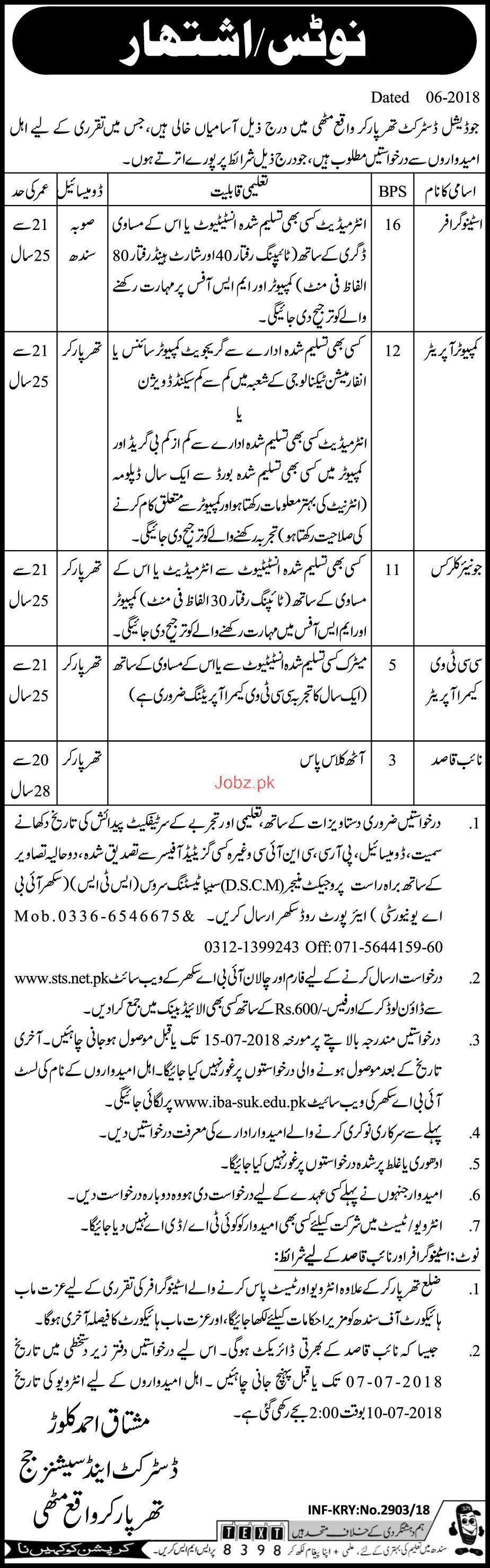 District and Session Judge Mithi Jobs