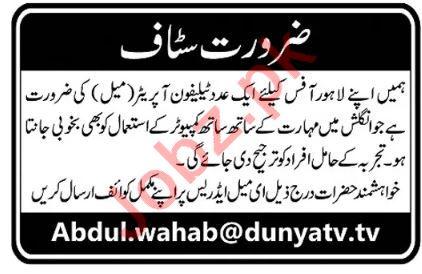 Daily Dunya Newspaper Lahore Jobs for Telephone Operator