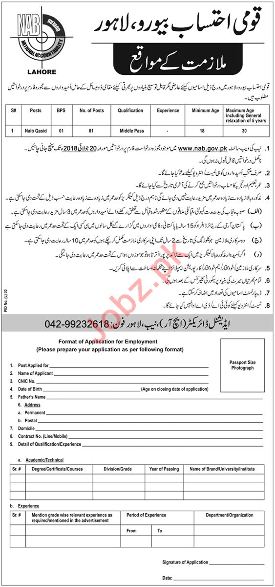 Nab Lahore Job 2018 Naib Qasid 2019 Job Advertisement Pakistan