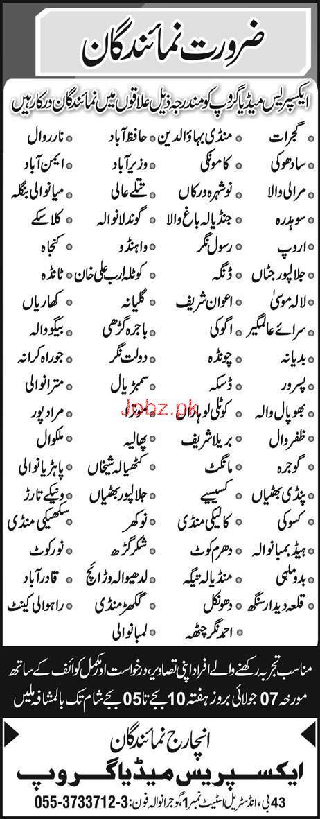News Representatives Job in Express Media Group
