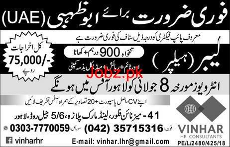 Labors / Helpers Job in Famous Pipe Factory 2019 Job Advertisement