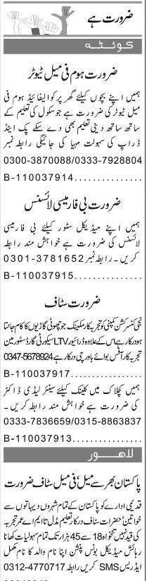 Female Home Tutors, LTV Drivers, Office Boys Job Opportunity