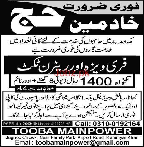 Khadmeen for Hajj Services Job in Saudi Arabia