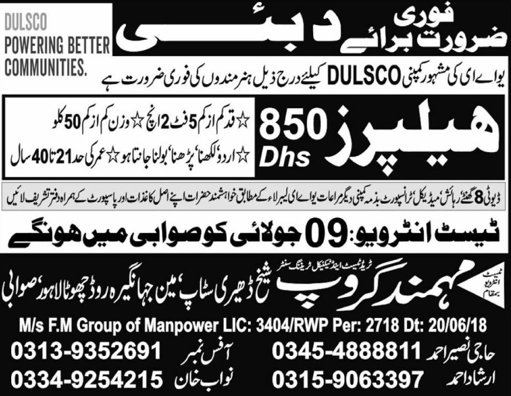 General Helpers Job in DULSCO LLC