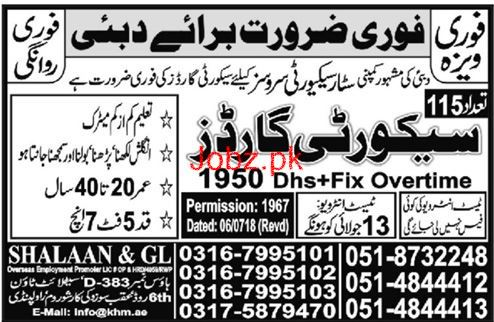 Security Guards Job in Star Security Company