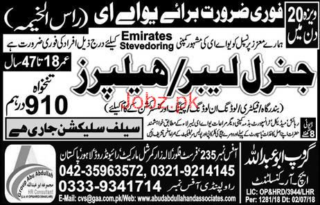 General Labors / Helpers Job in Emirates Stevedoring Company
