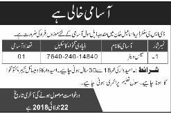 Pakistan Army DSG Center D I Khan  Mess Waiters Jobs