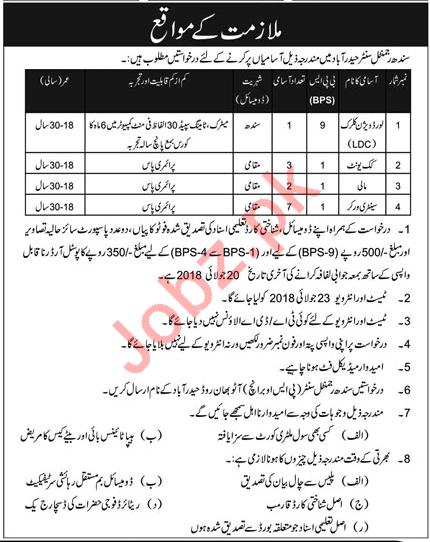 Sindh Regimental Center Hyderabad Jobs 2018