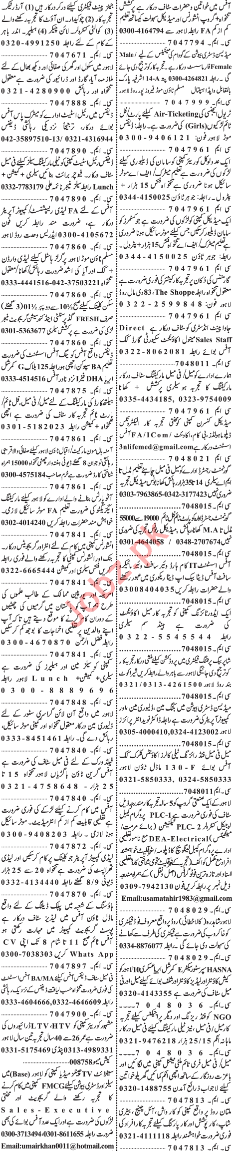 Daily Jang Newspaper Classified Ads 2018