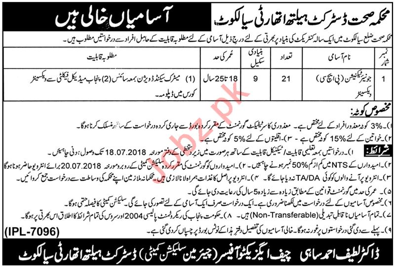 District Health Authority DHA Sialkot Technicians Jobs 2018