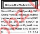 Paramedical Staff Jobs 2018 in Multan