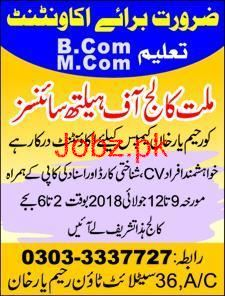 Millat College of Health Sciences Accountant Jobs