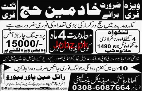 Khadmeen Hajj Job in Saudi Arabia