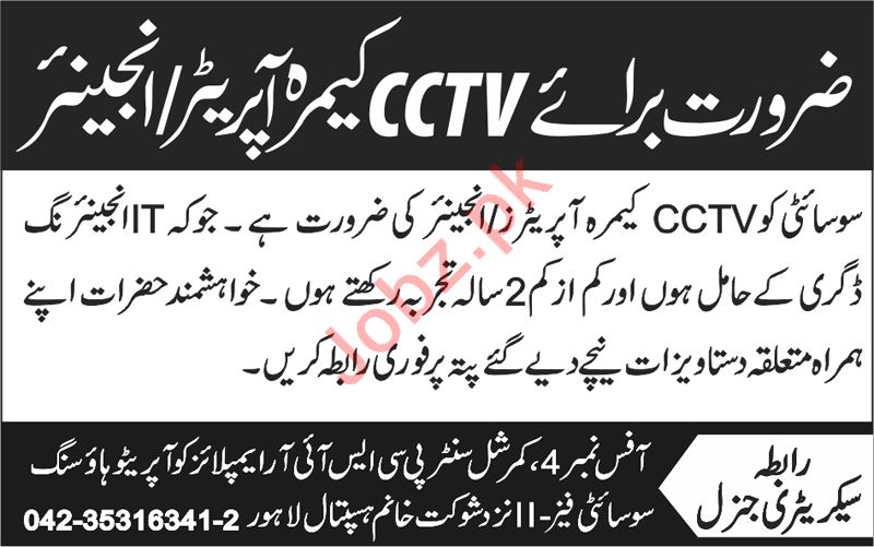 PCSIR Employees Cooperative Housing Society Lahore Jobs