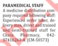 Order Taker, Delivery Man, Driver & Pharmacist Jobs 2018
