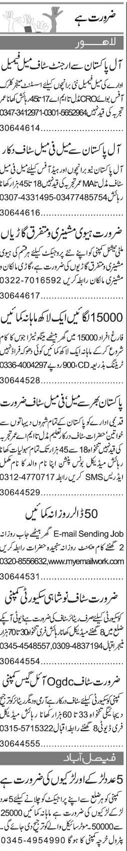 Assistant Manager, Clerks,Customer Relation officer Wanted