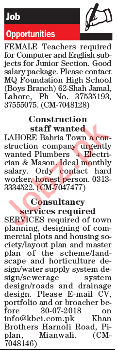 Teacher, Mason, Plumber, Electrician & Consultant Jobs 2018