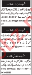 Accountant, Security Guard & Driver Jobs 2018