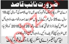 AC Centre Record Wing Nowshera Cantt Jobs 2018