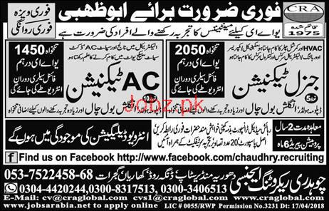 General Technicians and AC Technicians Job Opportunity