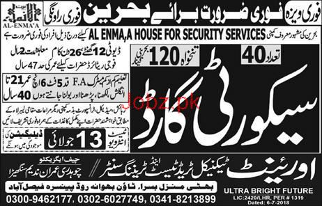 Security Guards Job in  Al Enma, House For Security Service