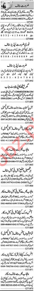 Dunya Newspaper Classified Jobs 2018 For Lahore