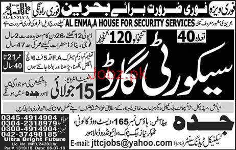 Security Guards Job in  Bahrain