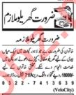 Female Servant Job 2018 For House in Lahore