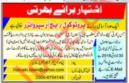 HR Supervisor Jobs 2018 in Rahim Yar Khan