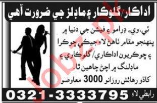 Singer & Models Jobs 2018 in Hyderabad