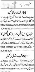 Data Entry Operators, Security Guards, Clerks  Wanted