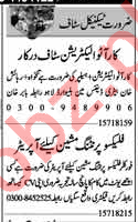 Technical Staff Jobs 2018 in Lahore